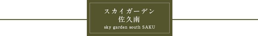 スカイガーデン佐久南