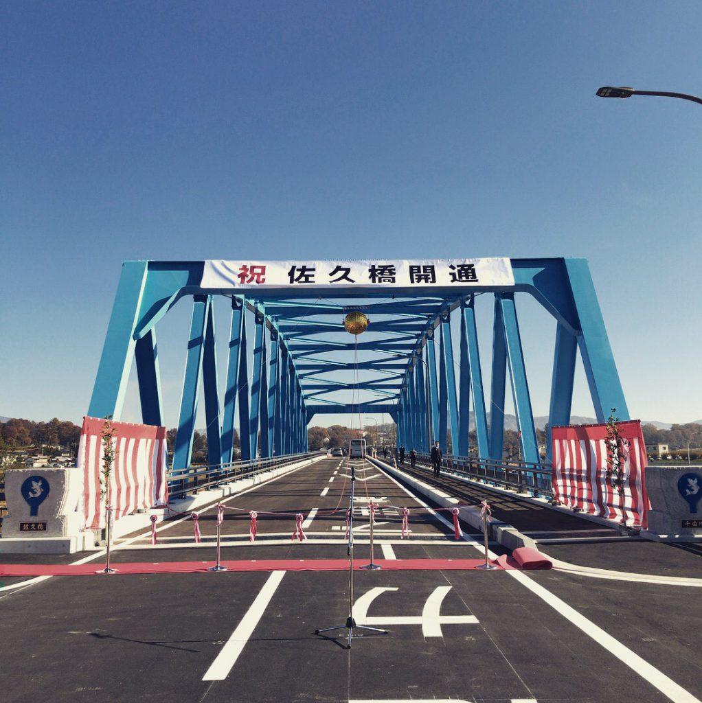 施工業者として佐久橋開通式典に参加