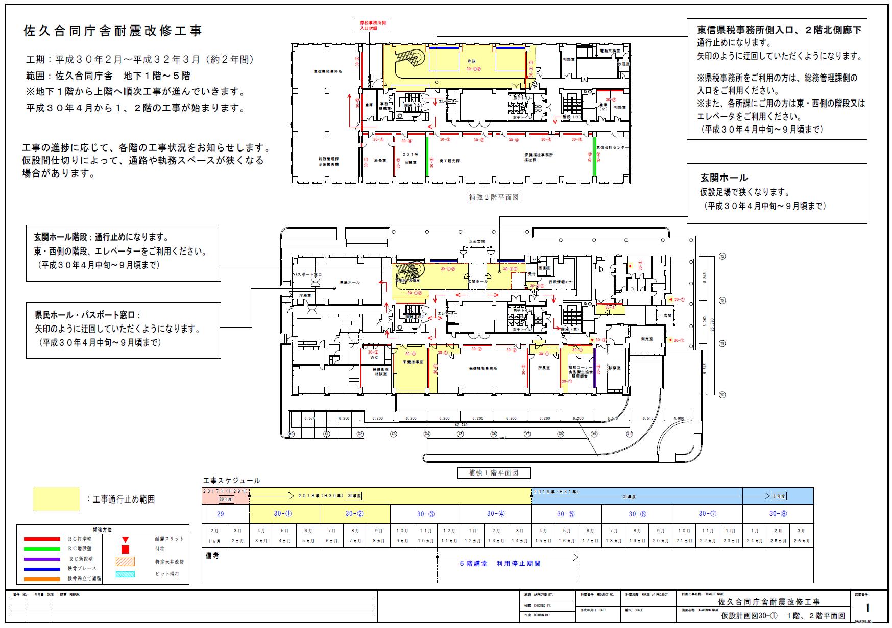 佐久合同庁舎耐震改修工事